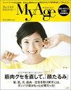 MyAge(vol.9(2016 夏号)) 筋肉グセを直して、ストップ!「顔たるみ」/髪、肌、爪、筋肉… (e´clat mook)