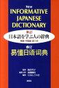 日本語を学ぶ人の辞典新訂 英語・中国語訳つき [ 遠藤織枝 ]