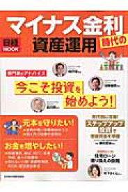 マイナス金利時代の資産運用 (日経MOOK) [ 日本経済新聞出版社 ]