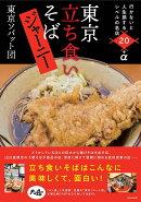 【謝恩価格本】東京立ち食いそばジャーニー  (行かないと人生損するレベルの名店20+α)