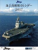【壁掛】J-Ships 2017年 カレンダー