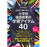 わかる!簡単!楽しい!小学校国語授業のとっておき学習アイテム40