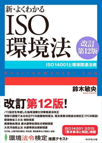 新・よくわかるISO環境法[改訂第12版] ISO14001と環境関連法規 [ 鈴木 敏央 ]