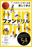 バスケットボールを楽しく学ぶファンドリル