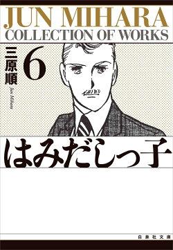 はみだしっ子(第6巻)