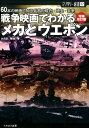 戦争映画でわかるメカとウエポン増補改訂版 60本の映画で知る兵器の現在・過去・未来 (ミリタリー選書) [ 大久保義信 ]