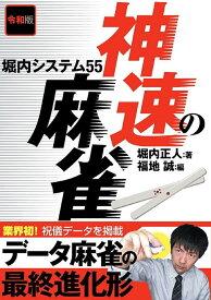 令和版 神速の麻雀 堀内システム55 [ 堀内正人 ]