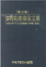 知的財産権法文集第28版 [ PATECH企画出版部 ]