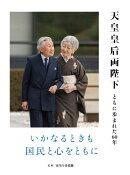 天皇皇后両陛下ともに歩まれた60年