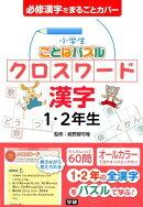 小学生ことばパズルクロスワード漢字1・2年生