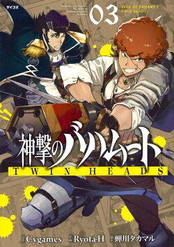神撃のバハムート TWIN HEADS(3)<完>