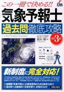 気象予報士過去問徹底攻略改訂3版