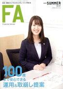 Financial Adviser(NO.233(SUMMER 2)