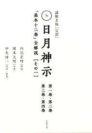 謎解き版「完訳」日月神示(その1) 「基本十二巻」全解説 [ 内記正時 ]