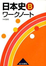 日本史Bワークノート [ 中村俊明 ]