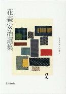 花森安治選集(第2巻)