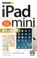 iPad mini基本&便利技