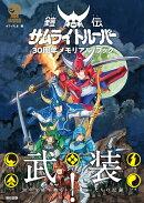 鎧伝サムライトルーパー30周年メモリアルブック