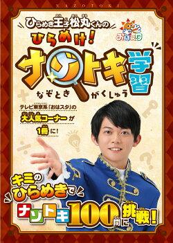 ひらめき王子松丸くんの ひらめけ!ナゾトキ学習