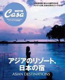 Casa BRUTUS特別編集 アジアのリゾート、日本の宿 [ マガジンハウス ]