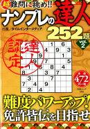 ナンプレの達人252題(Vol.2)