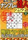 ナンプレの達人252題(Vol.2) (白夜ムック 白夜書房パズルシリーズ) [ タイムインターメディア ]