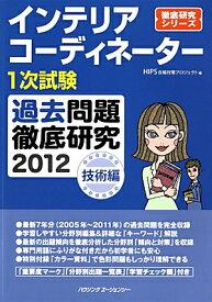 インテリアコーディネーター1次試験過去問題徹底研究2012 (技術編)