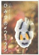 【バーゲン本】ひみつのウミウシ