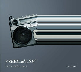SPEED MUSIC - ソクドノオンガク vol. 1 [ H ZETTRIO ]