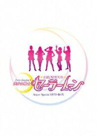 美少女戦士セーラームーン Super Special DVD-BOX [ 沢井美優 ]