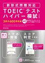 TOEICテストハイパー模試 5訂版 新形式問題対応 (TOEIC(R)テスト eスタディBooks) [ 旺文社 ]