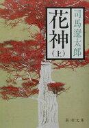 花神(上巻)改版