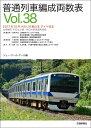 普通列車編成両数表Vol.38