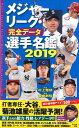 メジャーリーグ・完全データ選手名鑑(2019) [ 村上雅則 ]
