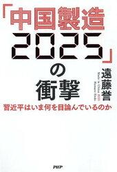 「中国製造2025」の衝撃