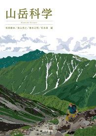 山岳科学 [ 松岡 憲知 ]