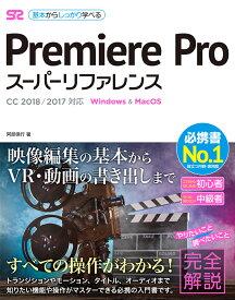 Premiere Proスーパーリファレンス CC 2018/2017対応 (基本からしっかり学べる) [ 阿部信行 ]