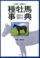 田端到・加藤栄の種牡馬事典(2014-2015)