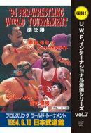 U.W.F.インターナショナル復刻シリーズ vol.7 プロレスリング ワールド・トーナメント準決勝 1994年6月10日 東京・…