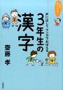 これでカンペキ!声に出してマンガでおぼえる3年生の漢字 [ 齋藤孝(教育学) ]