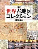 図説世界古地図コレクション新装版