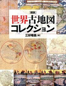 図説世界古地図コレクション新装版 (ふくろうの本) [ 三好唯義 ]