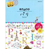 パリ(2019-20) (地球の歩き方aruco)