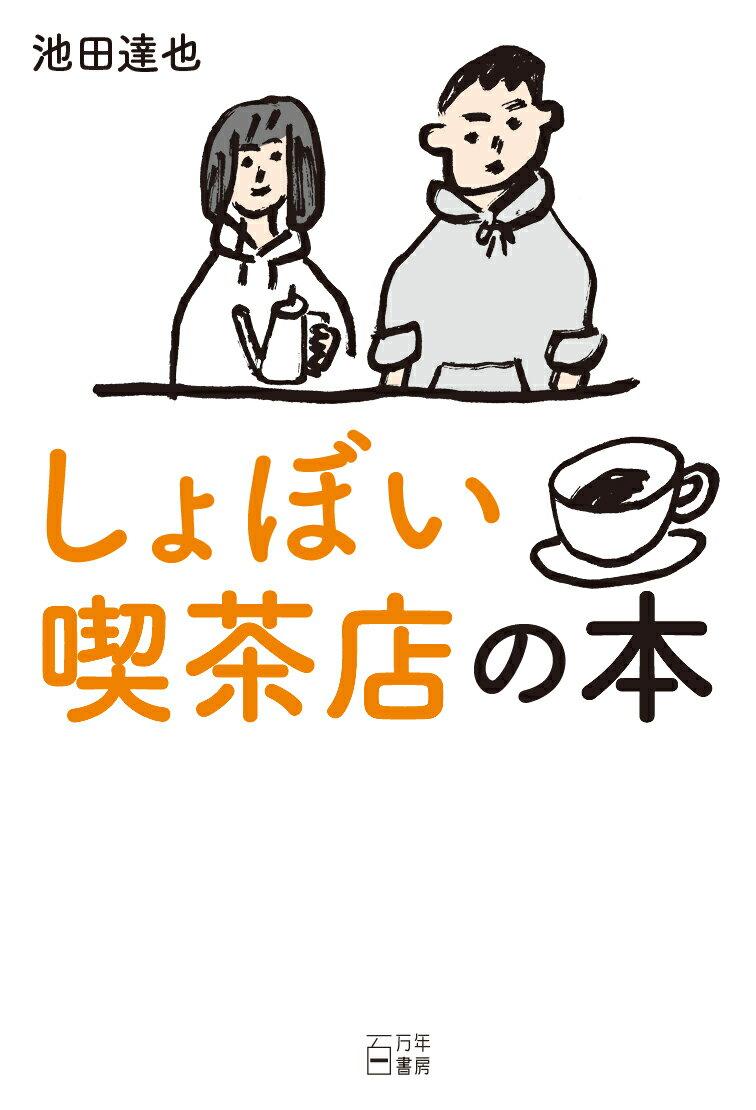 しょぼい喫茶店の本 [ 池田達也 ]