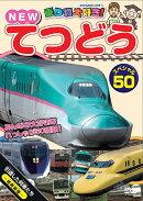 NEWてつどうスペシャル50