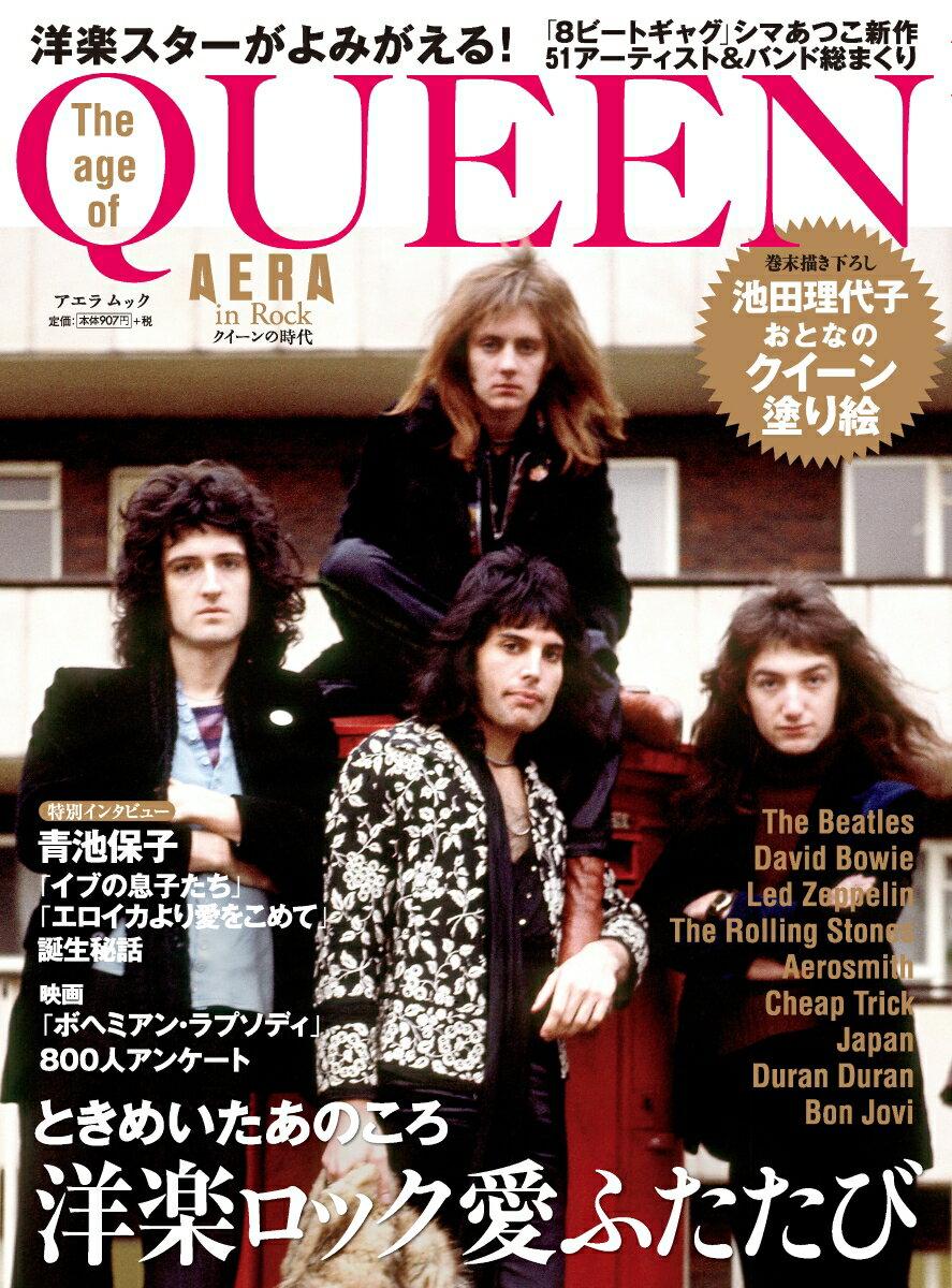 AERA in Rock The age of QUEENクイーンの時代 洋楽ロック愛ふたたび (アエラムック)