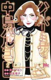 ハイパーミディ中島ハルコ 2 (マーガレットコミックス) [ 東村 アキコ ]