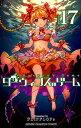 ダーウィンズゲーム(17) (少年チャンピオンコミックス BESSATSU) [ FLIPFLOPs ]
