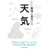 ニュートン式超図解最強に面白い!!天気