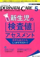 ペリネイタルケア(2018 5(vol.37 n)